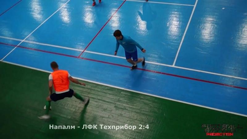 Напалм ЛФК Техприбор 2 тайм 30 09 18