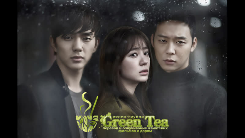 GREEN TEA Я скучаю по тебе e19