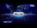 Вести-Сибирь DVB-C, Россия 1 - ГТРК Алтай, 05.04.2019, 1125