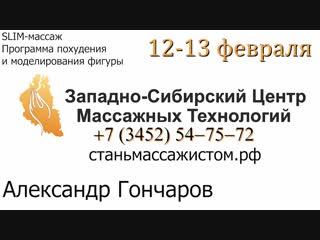 SLIM массаж (Александр Гончаров)