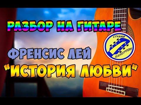 ИСТОРИЯ ЛЮБВИ НА ГИТАРЕ. Френсис Лей. ПОЛНЫЙ РАЗБОР