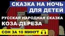 Коза-Дереза - Русская народная - Сказки на ночь для детей