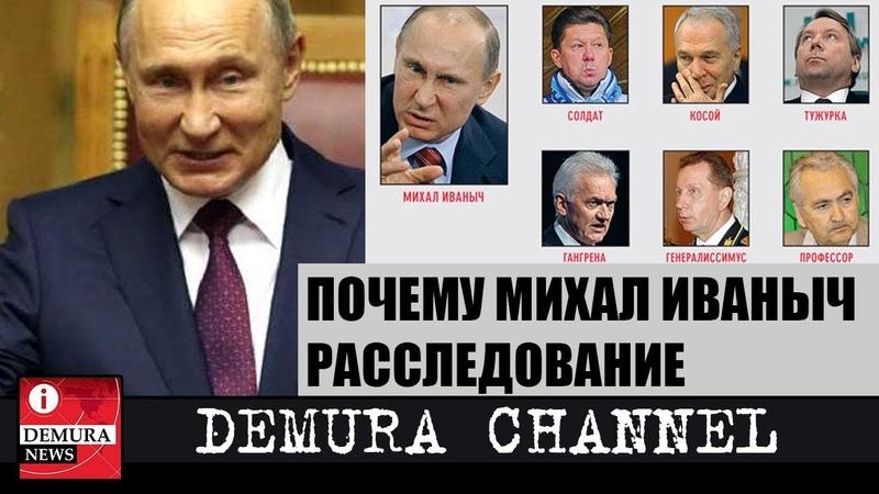 Почему у Путина кличка «Михаил Иванович» - Расследование о Путине
