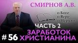 ЗАРАБОТОК ХРИСТИАНИНА (часть 2) Смирнов А.В. О Боге, о вере, о церкви (Студия РХР)