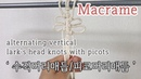 제10강 좌우수직피코머리매듭 종달새머리매듭 마크라메 기본매듭 Macrame beginners
