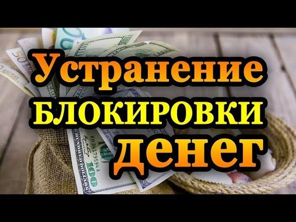 СУПЕР МЕТОД Устранение денежного блока Деньги будут завтра