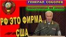 Генерал Соболев Главнокомандующий 58-й АРМИЕЙ/ РФ ЭТО ЧАСТНАЯ ФИРМА