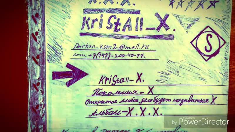 KriStall_X.X.X Новый Альбом 1-трэк.