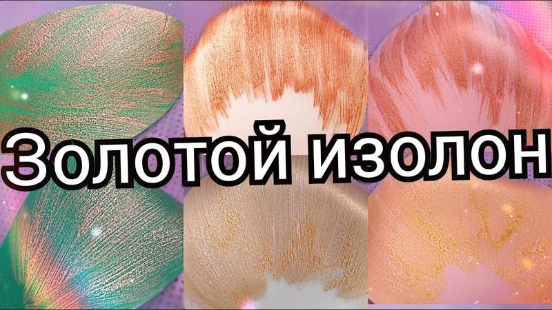 Как покрасить изолон в ЗОЛОТОЙ цвет чем красить изолон Тонировка изолона золотой и бронзовой краской