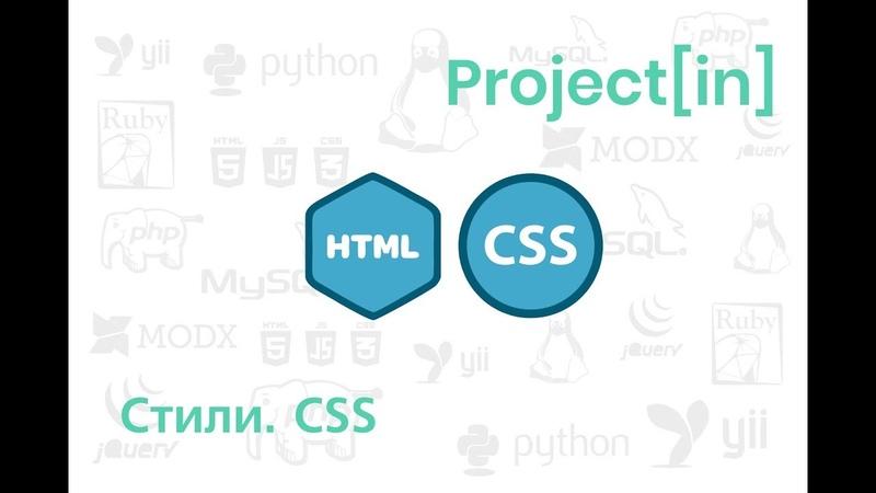 HTML. Видео 2 - Стили. CSS. Основы