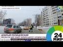 Полицейский из Челябинска помог хромой собаке и проснулся знаменитым - МИР 24