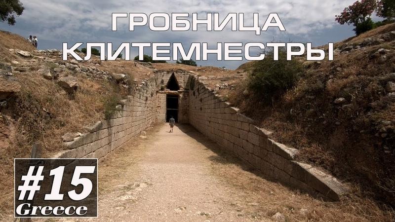 Микены: Гробница Клитемнестры. Греция 15 Альтернативный туризм