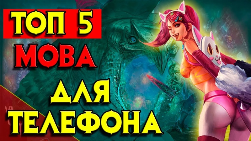 ТОП 5 МОБА игр на телефон! Лучшая MOBA на Android!