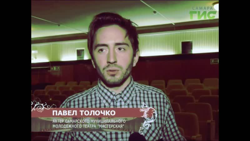 Бесконечно вечное Артист Самарского молодежного познал Бесконечно вечное.