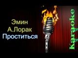 Эмин и Ани Лорак -Проститься ( караоке )