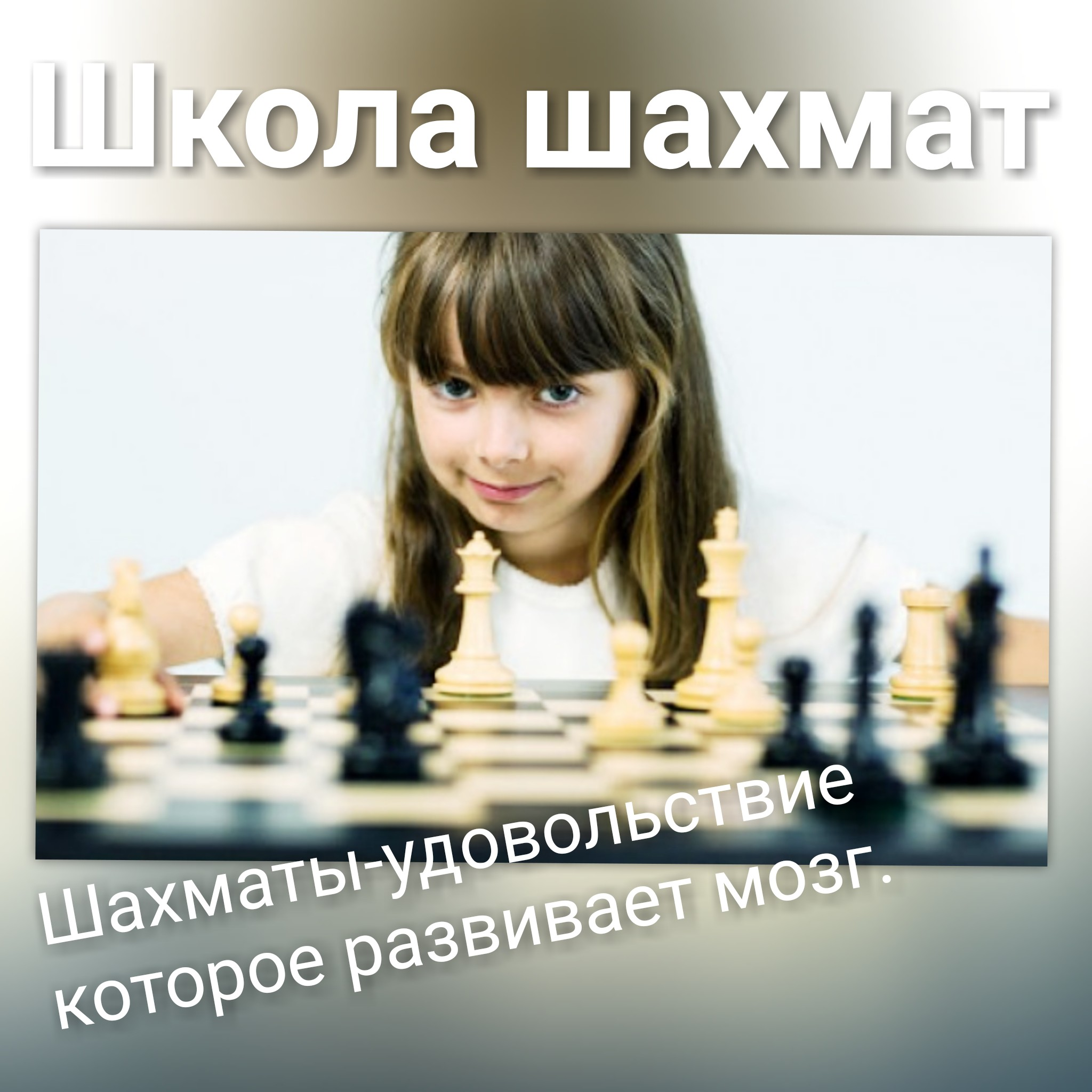 Школа шахмат СЕВЕРНЫЙ ГАМБИТ г.