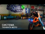 GTA 5 Union Role Play - Тюнинг мотоцикла (GTA 5 RP)