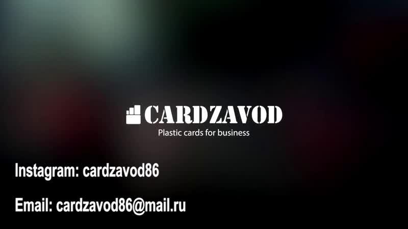 CARDZAVOD Пластиковые карты Ролик