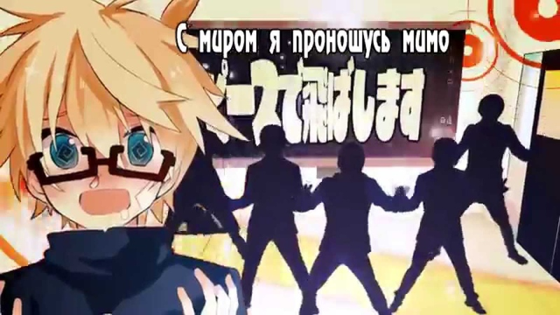 Kagamine Len-kun feat. Girls - ♂/Plus Boy (rus sub)