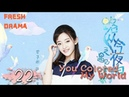 You Colored My World【路从今夜白之遇见青春 22】 ——Chen Ruoxuan、An Yuexi | Welcome to subscribe Fresh Drama