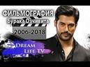 Бурак Озчивит ВСЕ ФИЛЬМЫ Филмьография 2006 2018 на русском