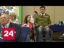 В Москве открылся форум Общество равных возможностей - Россия 24