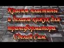 Трансформатор Фильм 2 Сад Зауралья Сделай Сам