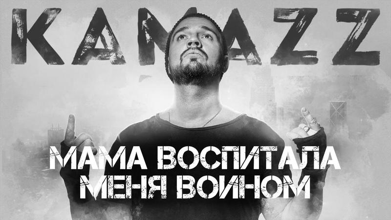 Kamazz - Мама Воспитала Меня Воином (2019) | Альбом Останови Планету