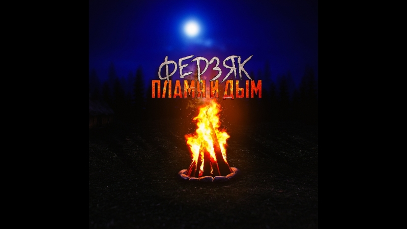 Ферзяк - Пламя и дым