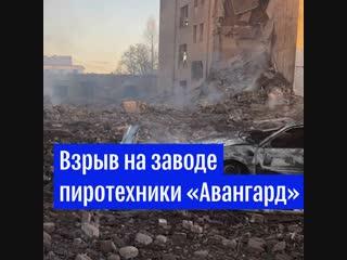 Мощный взрыв на заводе пиротехники