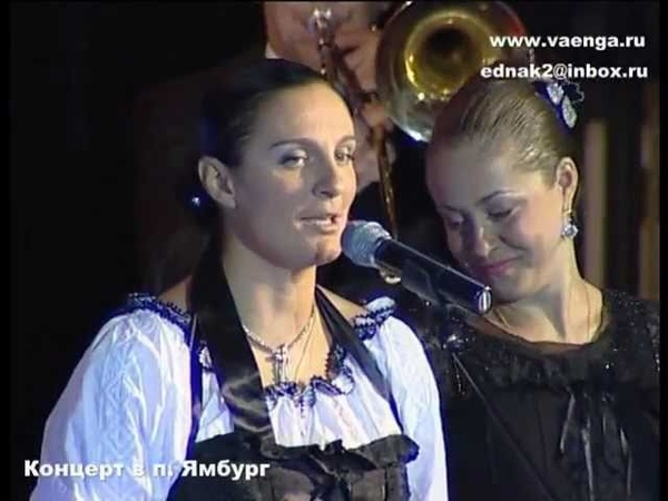 Елена Ваенга - Танец на барабане. Ямбург 2010