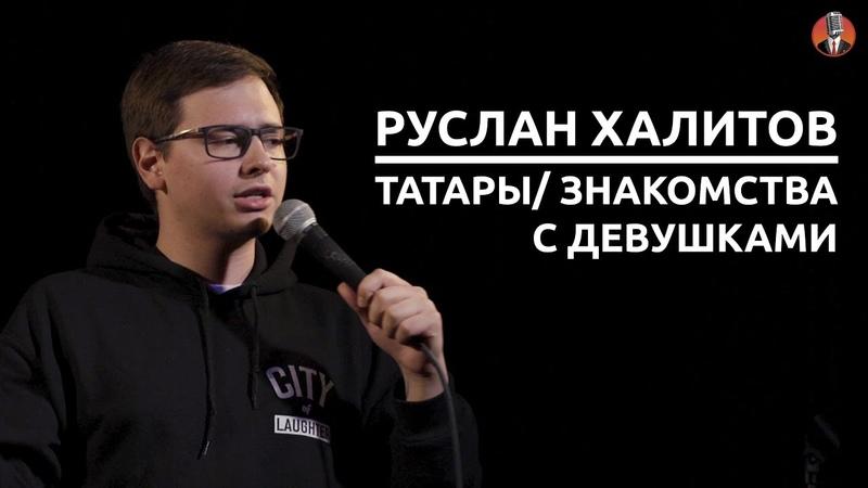 Руслан Халитов - татары знакомства с девушками [СК 4]