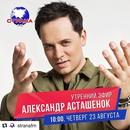 Александр Асташенок фото #30