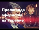Пропаганда аферистов на Украине