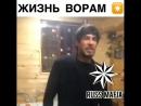 ВОРОВСКАЯ ♦️ГРУППА♦️ on Instagram_ _ - Ставь ❤ -_0(MP4).mp4