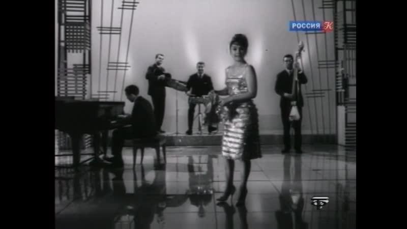 Тамара Миансарова - Я не красавица (1965)