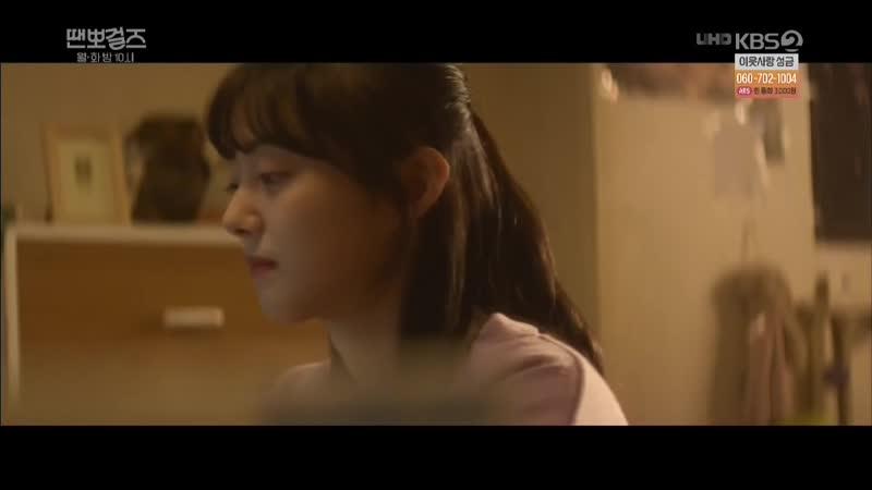 KBS2TV 월화드라마 땐뽀걸즈 7 8회 화 2018 12 11 밤10시