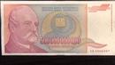 Обзор банкнота ЮГОСЛАВИЯ, Пятьсот Миллиардов динаров, 1993 год, Йован Змай, национальная библиотека,