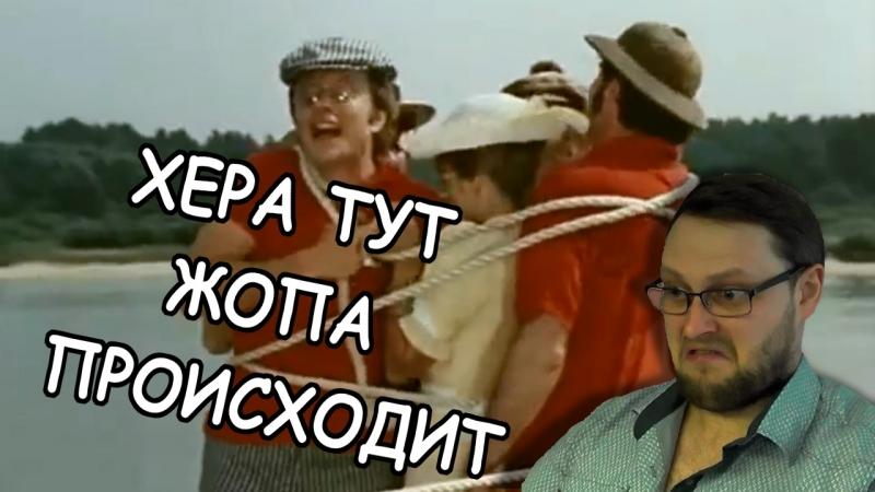 Куплинов комментирует Трое в лодке не считая собаки