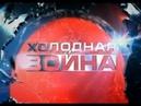Холодная война: «Югославия»