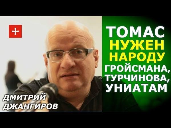 Дмитрий Джангиров о Томосе, мелких бесах и больших угрозах христианству