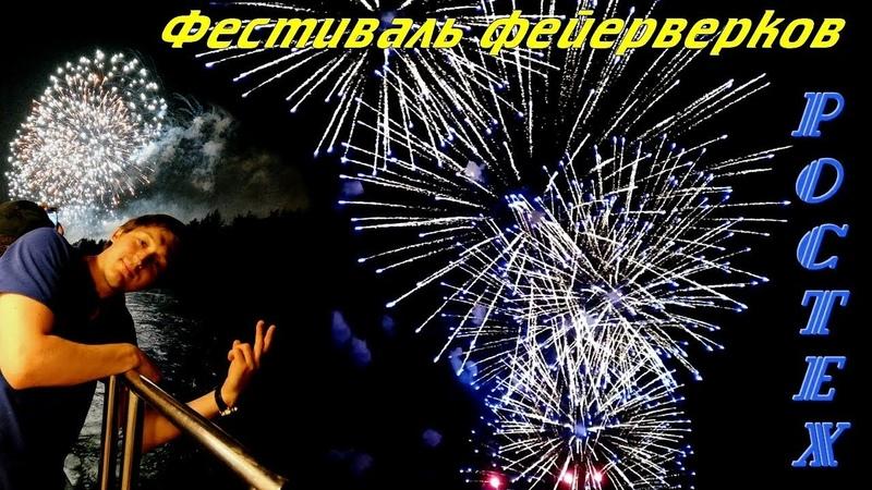 Миша Куралес Фестиваль фейерверков Ростех