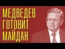 НАСТОЯЩИЕ ПРИЧИНЫ ЛЮДОЕДСКИХ РЕФОРМ В РОССИИ. МИХАИЛ ДЕЛЯГИН