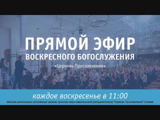 """Live: """"Церковь Прославления"""", г. Томск"""
