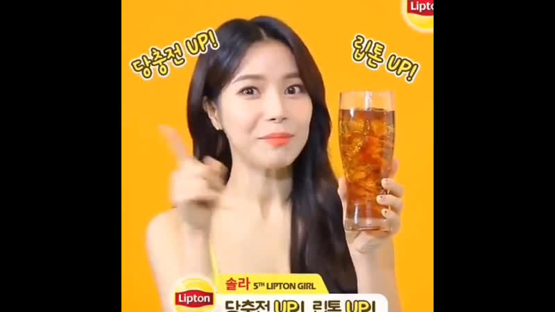 Solar for Lipton Korea.