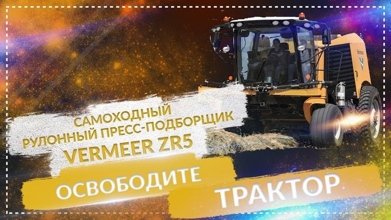 Самоходный рулонный пресс подборщик VERMEER ZR5: освободите трактор.