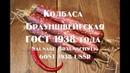 Колбаса Брауншвейгская ГОСТ 1938 года Sausage Braunschweis GOST 1938 USSR