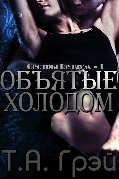 T. A. Грэй — Объятые холодом (Сестры Беллум — 1)