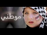 Arabic Remix - Mawtini