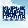 КЫРЫК МАРЫ ГРУППА  (Горномарийская группа)